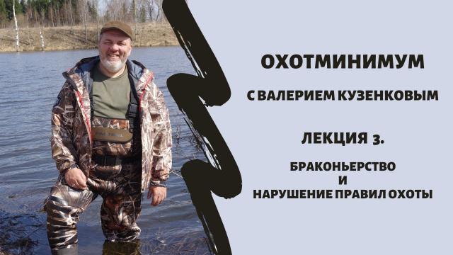 Охотминимум с Валерием Кузенковым. Лекция 3. Браконьерство vs Нарушение правил охоты, в чем отличия