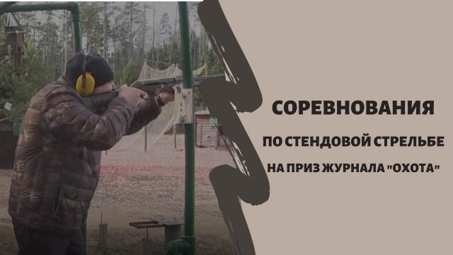 """Соревнования по стендовой стрельбе на приз журнала """"Охота"""""""