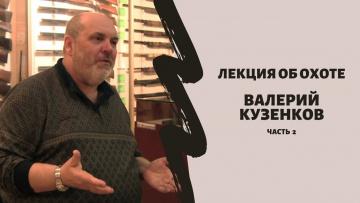 Валерий Кузенков. Встреча с читателями. Часть 2